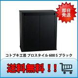 【スーパーSALE期間☆特価☆ コトブキ工芸 プロスタイル 600S ブラック『水槽台』