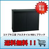【大型】 コトブキ工芸 プロスタイル 900L ブラック『水槽台』 _lgb