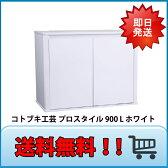 【大型】 コトブキ工芸 プロスタイル 900L ホワイト『水槽台』 _lgc