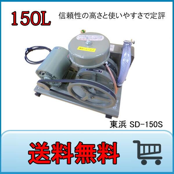 【メーカー直送】 東浜 SD150S 100V (単相100V200Wモーター付き/吐出量150L) ロータリーブロワー 浄化槽エアーポンプ 浄化槽ブロワー 浄化槽ポンプ 浄化槽エアポンプ エアーポンプ エアポンプ ブロワー ブロワ ブロアー fs04gm