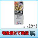コーラルカラーD 500ml『添加剤/肥料』