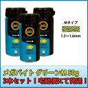 ひかりプレミアム メガバイト 【グリーン M 50g × 3本】 海水魚の餌