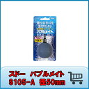 【定形外可】スドー バブルメイト S105-A 直径50mm 『エアーレーション』