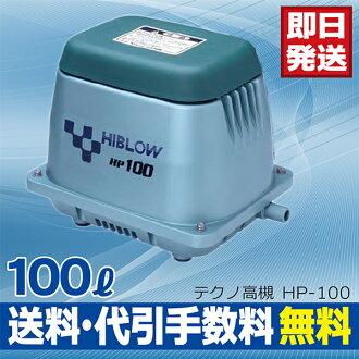 技術高槻 HP 100 靜態健全節能淨化坦克鼓風機淨化坦克鼓風機淨化罐空氣泵淨化坦克泵淨化坦克鼓風機淨化坦克鼓風機空氣泵泵鼓風機風機博大寬廣