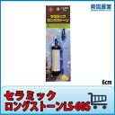 貝沼産業 セラミックロングストーン LS-60S 6cm 『エアーレーション』