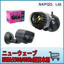 【+最終特価】 ナプコ ニューウェーブ NWA5500 60Hz 150cm〜180cm水槽適合 _plg