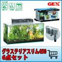 GEX グラステリアスリム 450 6点セット ガラス水槽 45cm水槽『ガラス水槽セット』 _lgb