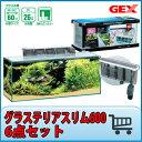 【大型】 GEX グラステリアスリム 600 6点セット 『ガラス水槽セット』