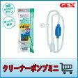 【2×特価】 GEX クリーナーポンプミニ メンテナンス用品 おそうじ用品『メンテナンス用品』 _lg