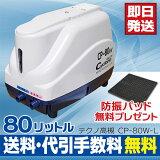 �ڥݥ����2�ܡۡ�1ǯ�ݾ��աۥƥ��ι��� CP-80W CP-80W-L CP-80W-R ��ʻ�����奨�����ݥ�� ������֥� ������֥�� �����奨�����ݥ�� �����奨���ݥ�� ������֥?�� ������֥? �������ݥ�� �����ݥ�� �֥� �֥�� �֥?�� �֥?��HLS_DU�� _lg