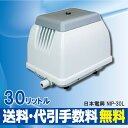 【最適な取付部品付】 【1年保証付】 【セール特価!】 日本電興 NIP-30L エアーポンプ 静音 省エネ 電池 電動ポンプ 浄化槽 ブロワー ポンプ エアポンプ ブロワ ブロアー fs04gm