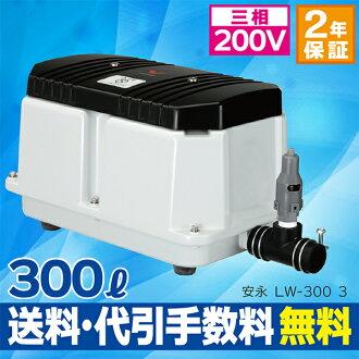 2年保證! 新貨安永空氣幫浦LW-300 3(3相200V)雙幫浦型靜音節能電動幫浦凈化水箱空氣幫浦凈化水箱吹風機凈化水箱幫浦凈化水箱打氣筒打氣筒吹風機鼓風機吹風機吹風機