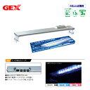 【+最終特価】 GEX クリアLED 450 45cm水槽用『照明・ライト』 _lg