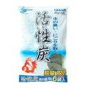 活性炭 お徳用 6袋入り (80g)『ろ材』