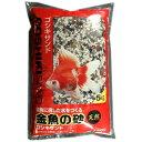 SD 金魚の砂 ゴシキサンド 5kg『ソイル・砂・砂利』