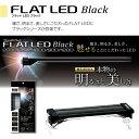 コトブキ フラットLED 2032 ブラック 30cm 水槽用 照明 ライト 『照明・ライト』 _lg