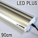ゼンスイ LED PLUS パーフェクトクリアー 90cm用 水槽用照明・LEDライト『照明・ライト』
