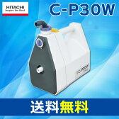 日立 ハンディポンプ 【C-P30W】 非自動 ポンプ 50/60Hz共用【HLS_DU】【smtb-k】『ポンプ・水流ポンプ』