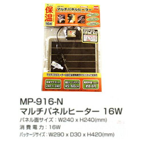 ビバリア マルチパネルヒーター 16WMP-91...の商品画像
