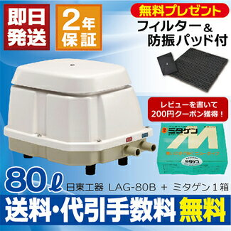 ���칩���ɡ�LAG-80B�����奨�����ݥ�ץ����ݥ�ץ֥��֥?�֥��
