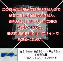 【アクアリフト1000PN】