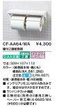 INAX アクセサリー・紙巻器・ワンハンドカット・棚付二連紙巻器・インテリアリモコン対応・3万円以上お買い上げで送料無料!