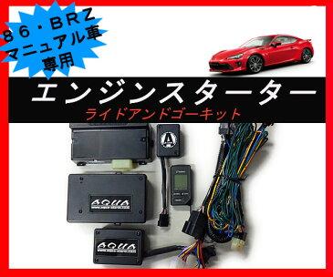 86・BRZ専用前期用エンスタ・ライドアンドゴーキット MT車用