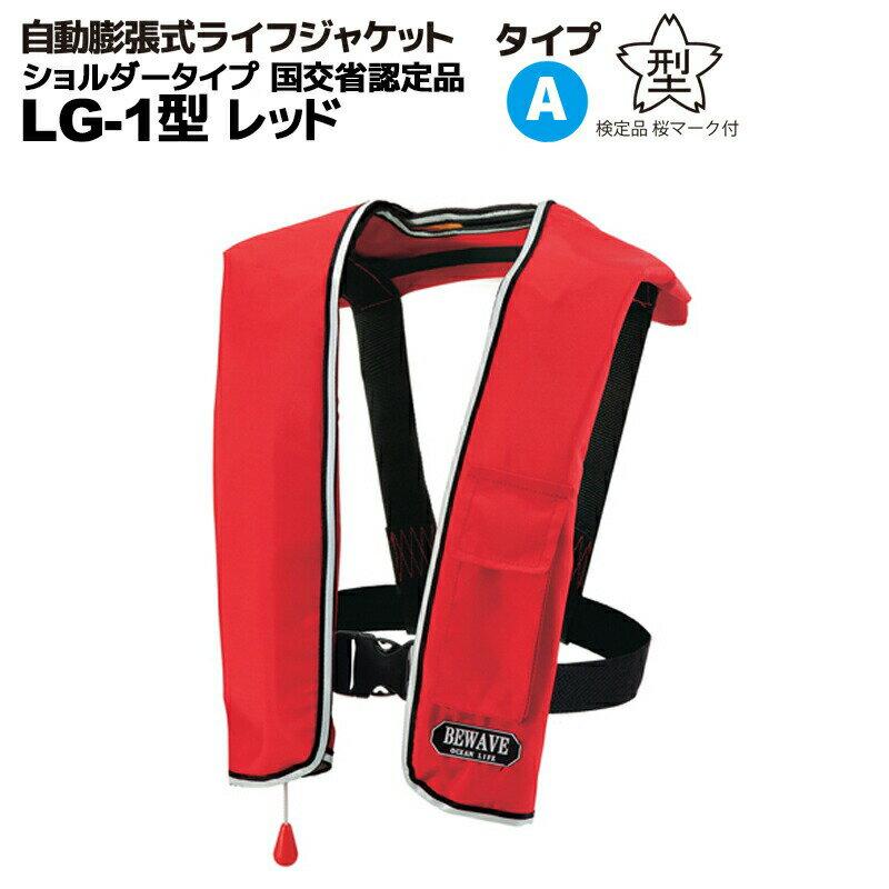 自動膨張式 ライフジャケット 肩掛式 /オーシャンLG-1型レッド 胸囲150cmまで対応 国交省認定品 新基準対応