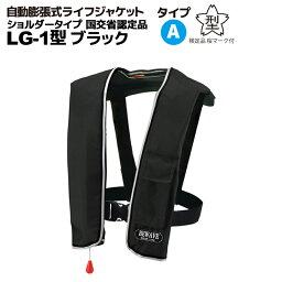 自動膨張式 ライフジャケット 肩掛式 /オーシャンLG-1型ブラック 胸囲150cmまで対応 国交省認定品TYPE-A 検定品 新基準対応