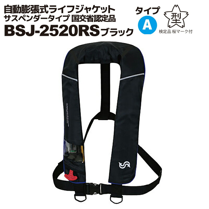 自動膨張式 ライフジャケット BSJ-2520RS ブラック×ブルー 国交省認定品 タイプA 検定品 桜マーク付 肩掛け式/高階 ブルーストーム 釣り