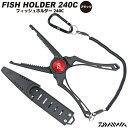 フィッシュホルダー 240C ブラック 27752591 全長約240mm ダイワ(DAIWA) グローブライド 魚つかみ 釣り具