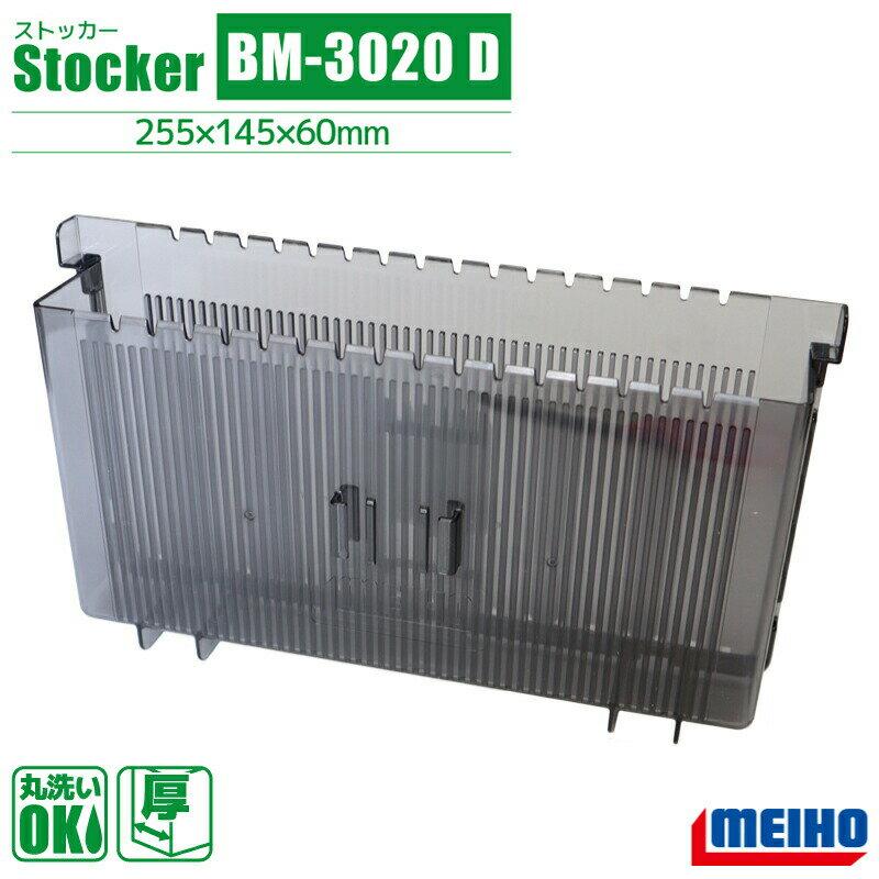 エギルアーケースストッカーBM-3020D255×145×60mmオプションパーツ明邦化学工業MEI