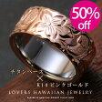 ハワイアンジュエリー チタンペアリング9mm《送料無料》《あす楽》《刻印無料》《50%オフ》《K14ゴールド+チタン素材》ペアリング(ジュエリー アクセサリー 指輪 シルバー ペア プレゼント 結婚指輪 誕生日 アクアヴェール)