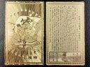 【護符】【雑貨卸屋】金運護符 カード (...