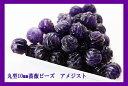 丸型10mm 薔薇ビーズ アメジスト/紫水晶(Amethyst)/誠実/心の平和/邪気...