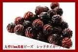 丸型10mm|薔薇ビーズ|レッドタイガーアイ |一粒売り|バラ売り 手作りにオススメ! メール便OK|天然石|パワーストーン|【RCP】 10P04Jan15