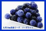 丸型10mm|薔薇ビーズ|ソーダライト |一粒売り|バラ売り 手作りにオススメ! メール便OK|天然石|パワーストーン|【RCP】 10P13Nov14