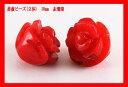 薔薇一粒売りビーズ  (立体) 10mm 赤珊瑚 1粒売り バラ売り 手作りにオ...