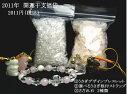 選べる4点セット福袋 2011円(税込) (1)うさぎデザイ...
