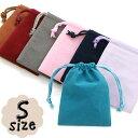 選べる8種類ポーチ 小サイズ 8色 高級感たっぷりのスエードタッチ巾着袋(長方形型) 1枚売り アクセサリーや小物入れに