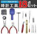 【時計市場】 時計工具シリーズ 工具18点セット メン