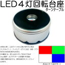 LED4灯回転台座 ターンテーブル