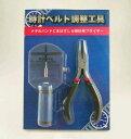 【時計市場】 時計工具シリーズ 工具2点セット メンテ