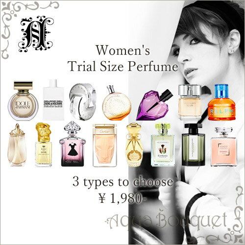【全19種】ブランド ミニ 香水 レディース 選べる 3本セット BRAND MINI PERFUME SELECT WOMEN
