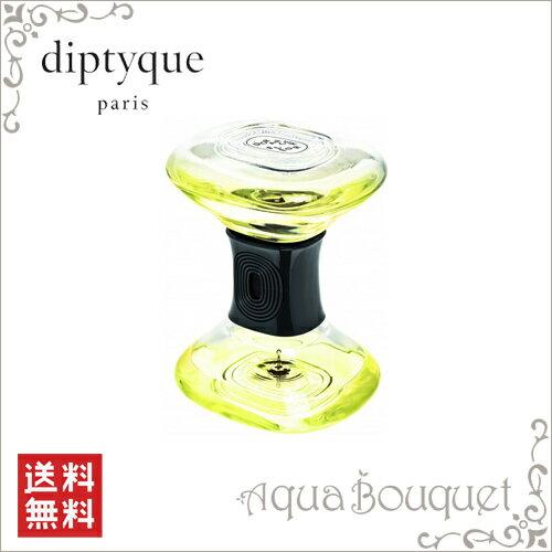 【箱不良】ディプティック フルールドランジェ 砂時計型ディフューザー 75ml DIPTYQUE FLEUR D'ORANGER HOURGLASS DIFFUSER
