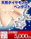 ★送料無料★84%off♪0.1カラットダイヤモンドペンダント