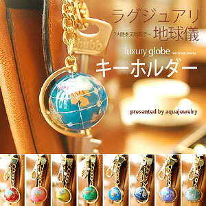 Appeared in the stones 'luxury globe keychains! ToS