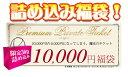 「詰め込み福袋★1万円チケット」