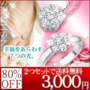 It is &quot;&quot; (pendant + ring) appearance necklace Lady's ring movie /TV drama appearance memory! [Lady's] [immediate delivery] ToA
