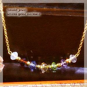 ジューシーに輝く…☆大好きな宝石たちが実るデコルテ♪「アミュレットジュエル・セブンスジュレネックレス」【メール便送料無料】